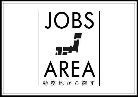 勤務地から探す
