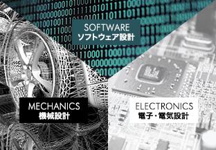 機械設計/ソフトウェア設計/電子・電気設計